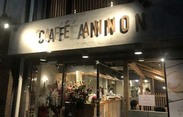 CAFÉ ANNON