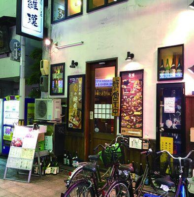地酒と地魚の居酒屋 羅漢(本店)