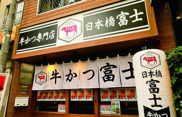 日本橋 富士