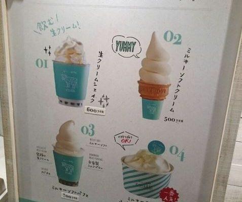大阪初登場!「生クリーム専門店Milk」