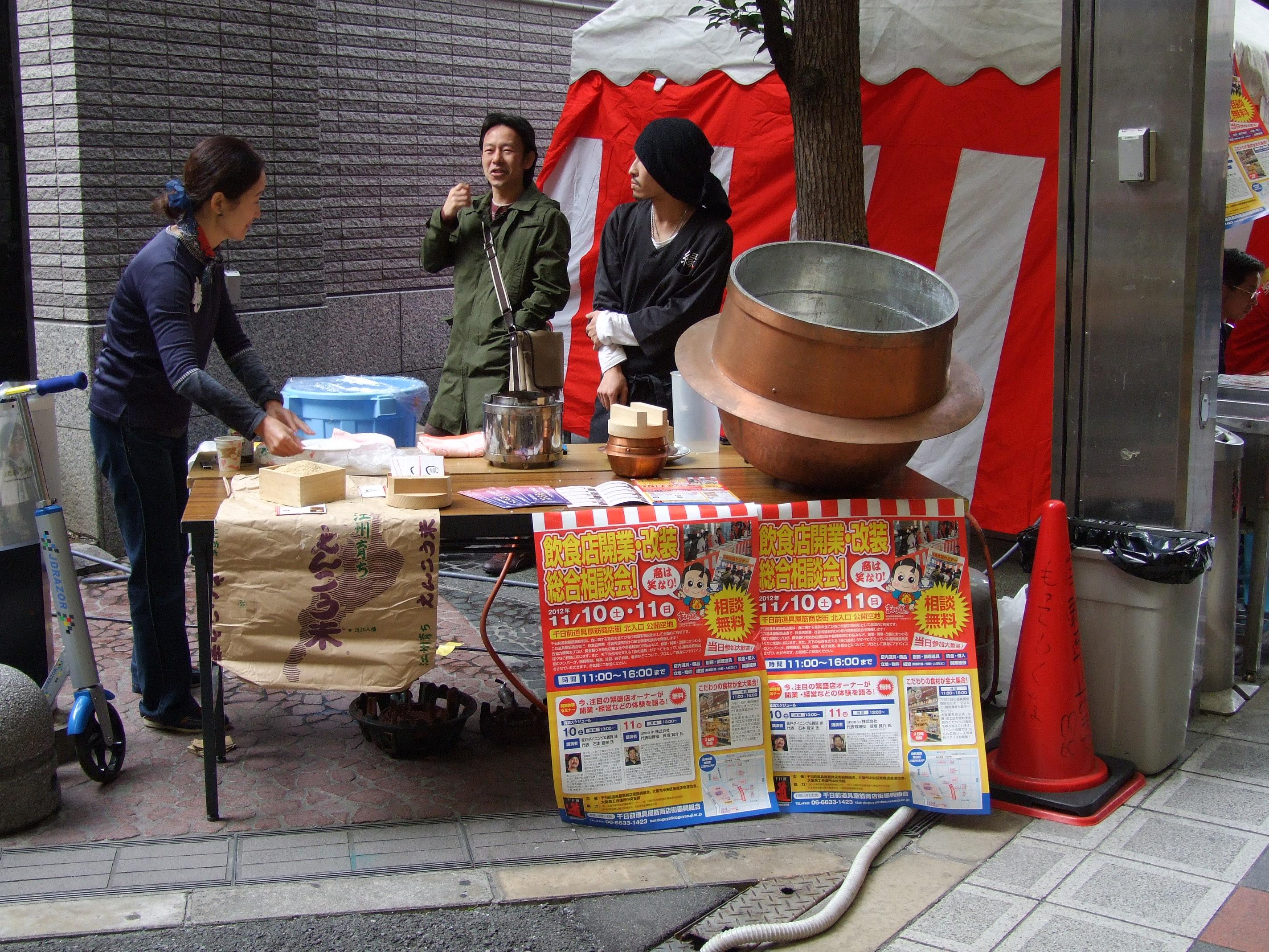 銅羽釜での炊きたてご飯の試食