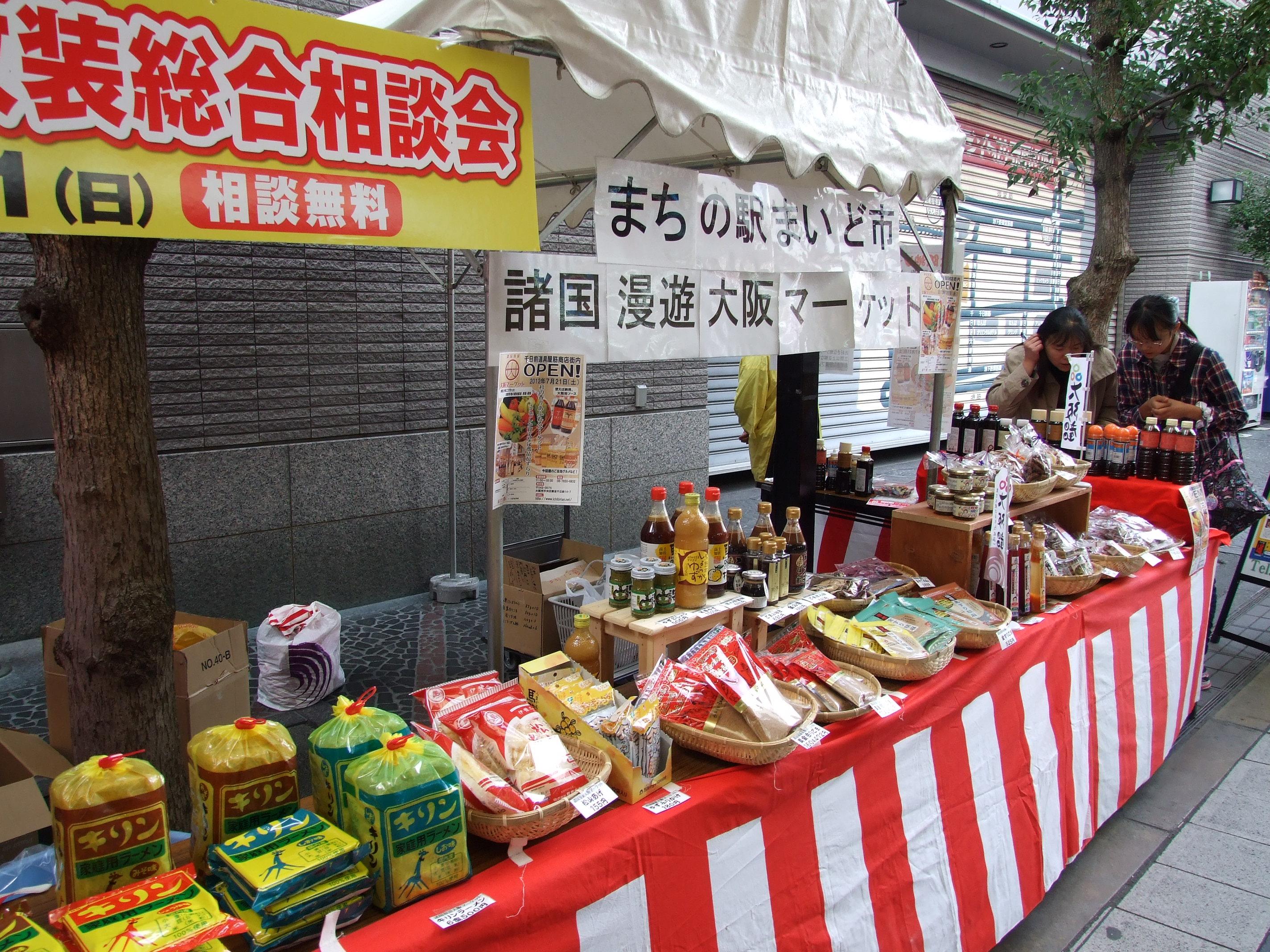 大阪の逸品販売