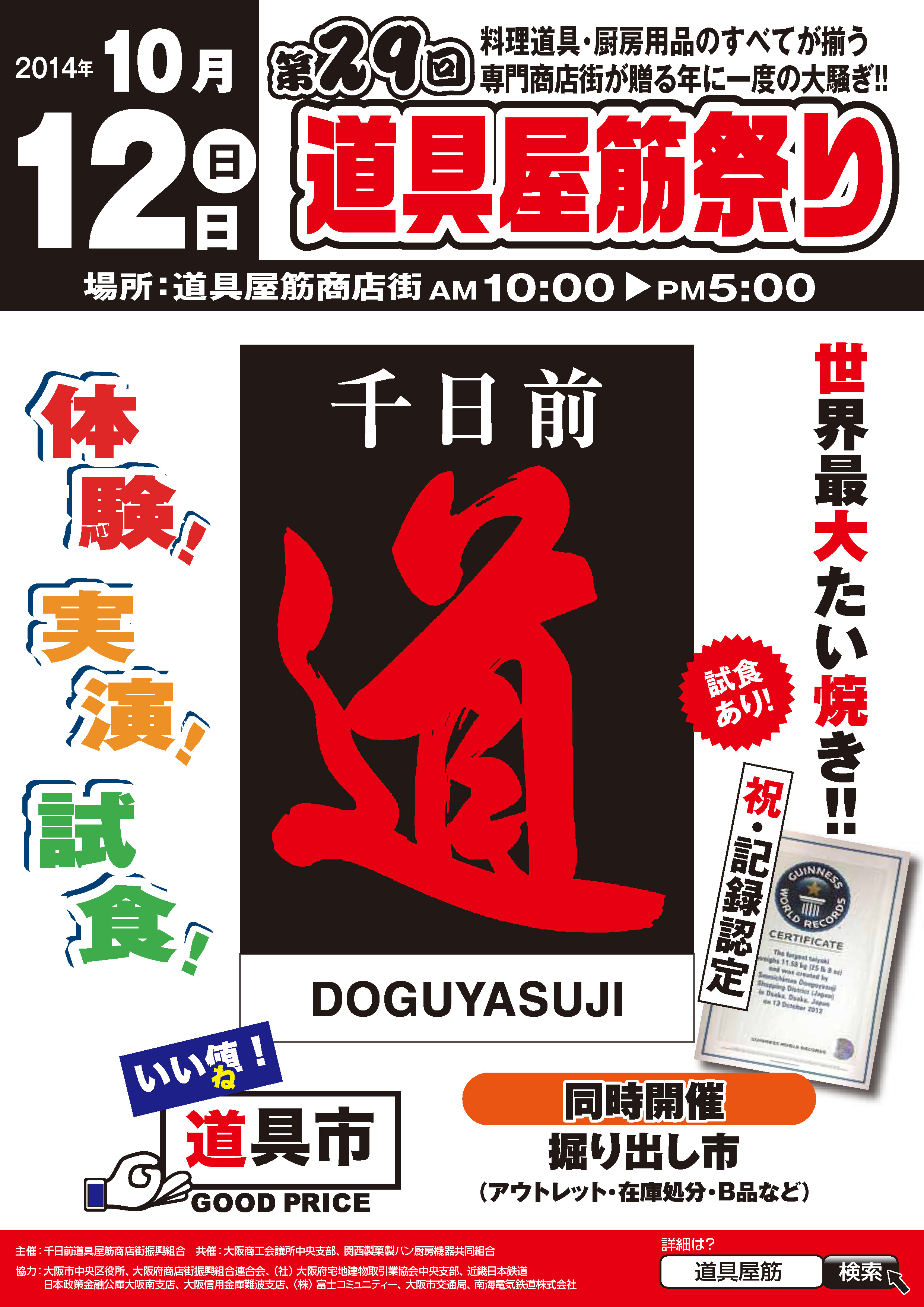 第29回 道具屋筋祭り